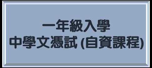 HKDSE_SF_ZH