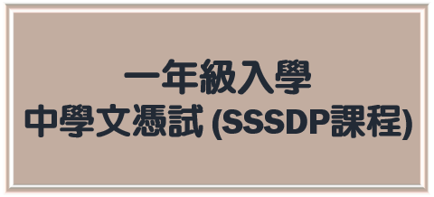 SSSDP_ZH