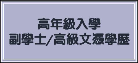 SY_ZH